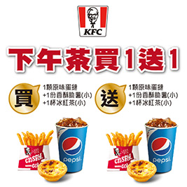 肯德基 KFC-午茶買一送一