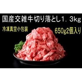 国産交雑牛切り落とし約1.3kg(約650g×2)