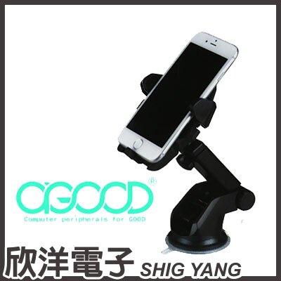 ※ 欣洋電子 ※ A-GOOD 儀表台擋風玻璃兩用 一鍵開收 360度伸縮手機架(AG-CJ06)