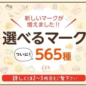 選べるマーク 565種