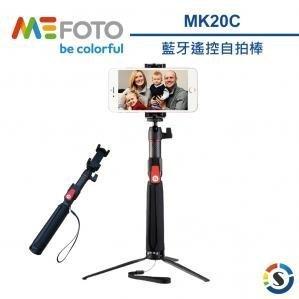 【雙12特價 】分期0利率 MeFOTO MK20C 碳纖維 多功能 藍牙 自拍腳架 自拍棒 公司貨
