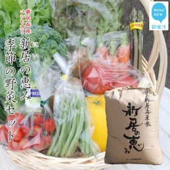 JA新居浜市ブランド米「新居の恵み(コシヒカリ)」5kgと季節の野菜2kgセット(クール便でお届け)