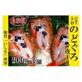 030003. 【日本海の高級魚】のど黒一夜干し詰合せ 200g×3尾