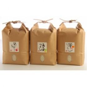 【A5-099】飯塚のお米詰合せ 2kg×3