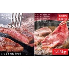 【E-010】ほさか牛 バラエティセット 1.95kg