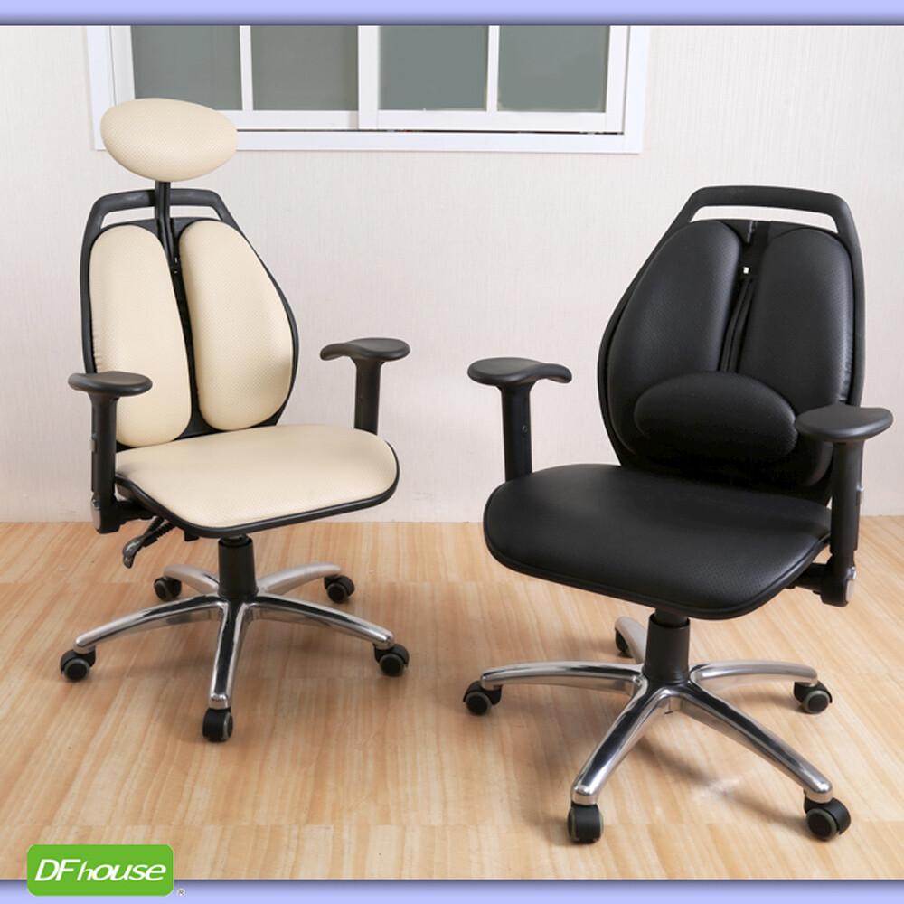 dfhouse蒙布朗雙背人體工學椅-全配  雙色皮面可選  護腰 頭枕 高密度泡綿
