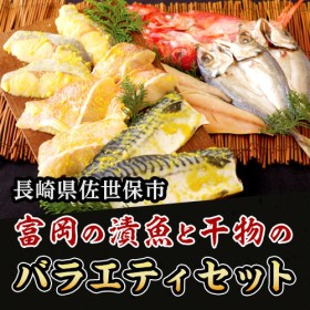 R339 富岡の「西京漬・干物」セット