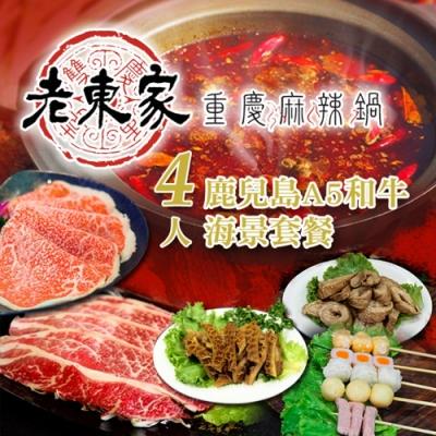 (台北)老東家重慶麻辣鍋4人鹿兒島A5和牛海景套餐