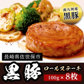 V344 黒豚ロールステーキ(8入)