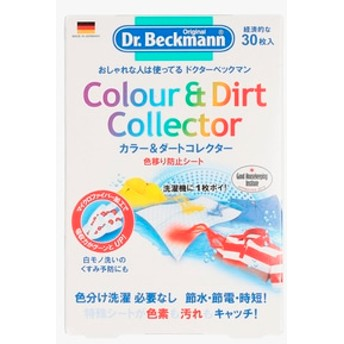Dr. Beckmann カラー&ダートコレクター ホワイト
