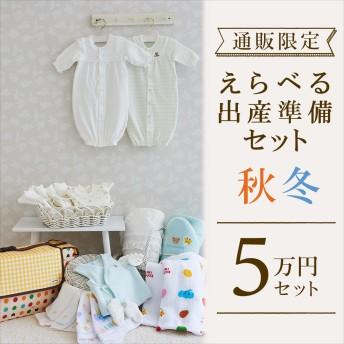 ミキハウス 【えらべるセット】出産準備5万円セット(秋冬) 白