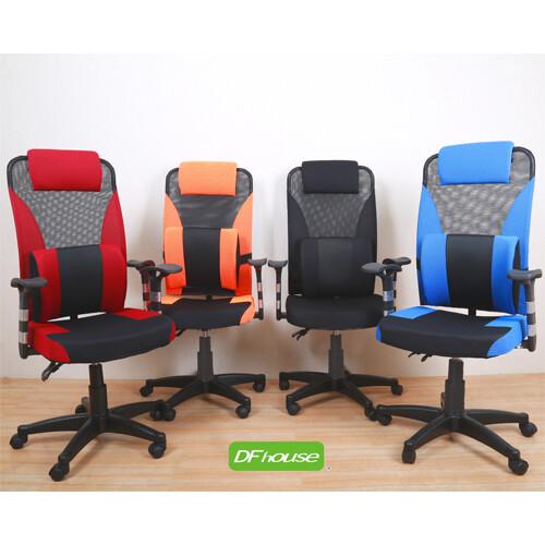 dfhouse百麗兒大腰枕電腦椅-4色  書桌椅 辦公椅 人體工學椅 辦公傢俱