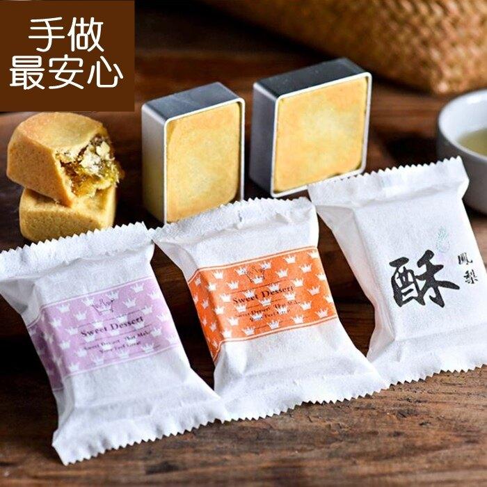 [Hare.D] 鳳梨酥袋 粉色皇冠 100入 月餅袋 熱封袋 平口袋 鳳梨酥 包裝 烘培 手做