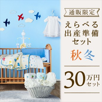 ミキハウス 【えらべるセット】出産準備30万円セット(秋冬) 白