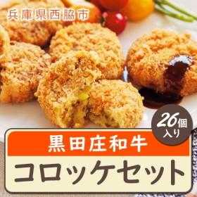 黒田庄和牛コロッケセット(26個入り)