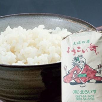 B-139 おいしいコシヒカリ! 土佐の米よさこい舞10kg