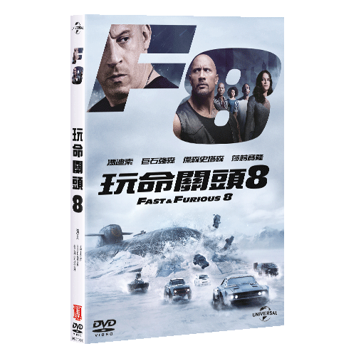 玩命關頭8 THE FATE OF THE FURIOUS (DVD)