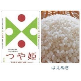 【2019年11月発送分】つや姫特別栽培米5kg・はえぬき5kgセット【河北町米穀集荷組合】