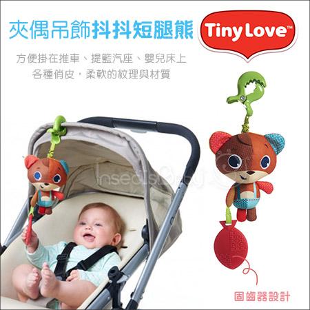 ✿蟲寶寶✿【美國 Tiny Love】可吊掛多功能玩偶 吊飾夾偶 - 抖抖熊