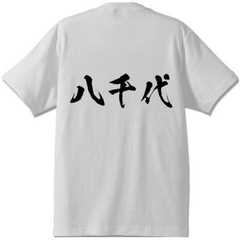 八千代 オリジナル Tシャツ 書道家が書く プリント Tシャツ 【 千葉 】 八.白T x 黒横文字(背面) サイズ:L