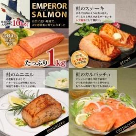 エンペラーサーモン【1kg】