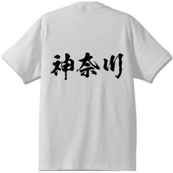 神奈川 オリジナル Tシャツ 書道家が書く プリント Tシャツ 【 神奈川 】 八.白T x 黒横文字(背面) サイズ:L