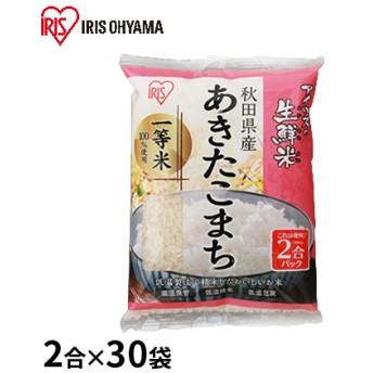 生鮮米 秋田県産 あきたこまち 2合パック×30袋セット【アイリスオーヤマ】