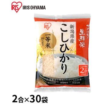 生鮮米 新潟県産 こしひかり 2合パック×30袋セット【アイリスオーヤマ】
