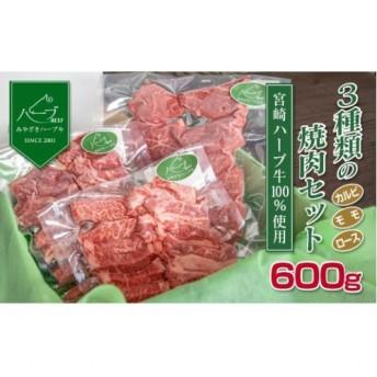 <宮崎ハーブ牛>合計600g(3種類の焼肉セット)【B364】