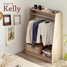 幅83cm 収納ラック ハンガーラック おしゃれ 木製 タンス 収納 棚 収納棚 引き出し チェスト 洋服 収納家具 ロータイプ リビング コート Kelly(ケリー) 2色対応