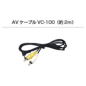コムテック VC-100 AVケーブル 約2m