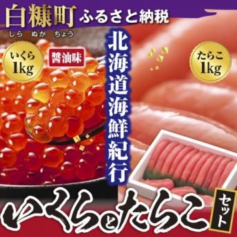 北海道海鮮紀行いくら(醤油味)【1kg(250g×4)】とたらこ【1kg】のセット