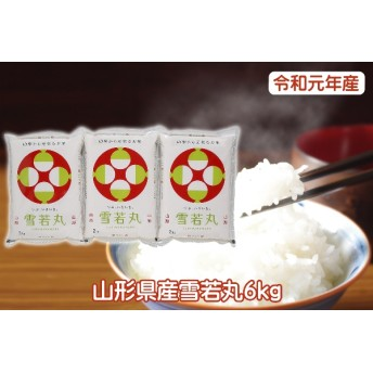 令和元年山形県産雪若丸6kg(10月発送6kg(2kg×3袋))