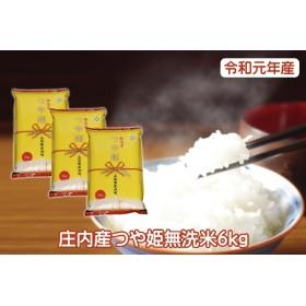 令和元年庄内産つや姫無洗米6kg(2月発送6kg(2kg×3袋))