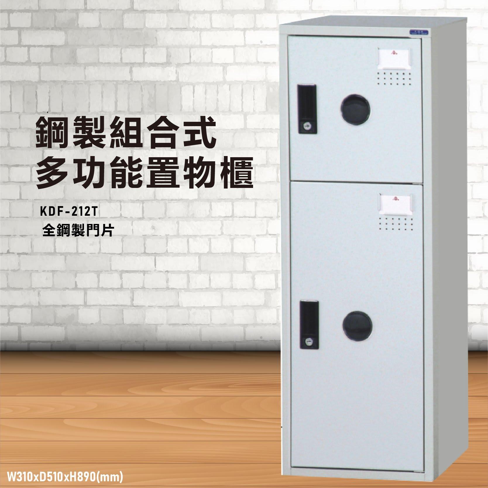 【鑰匙櫃】大富 KDF-212TA 多用途鋼製組合式置物櫃~可換購密碼鎖 收納櫃 更衣櫃 衣櫃 鞋櫃 存放 員工宿舍