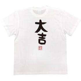 憩楽体Tシャツ 大吉(XLサイズTシャツ白x文字黒)