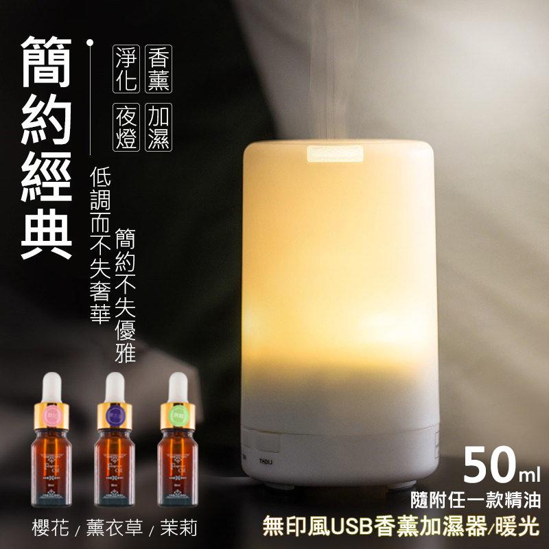 【限量加贈水溶性精油 隨機x1】無印風USB香薰加濕器『暖光』50ml 水氧機 香氛機 香薰機 精油燈 精油機 噴霧機 薰香機 擴香器 小夜燈