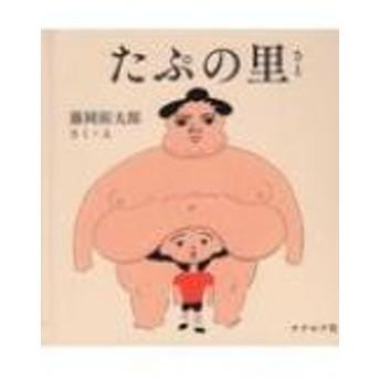 藤岡拓太郎/たぷの里