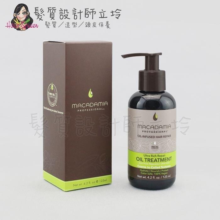 立坽『免沖洗護髮』志旭國際公司貨 Macadamia美國瑪卡 超潤澤瑪卡油125ml HH08 HH14