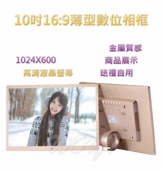 高品質數位相框 10吋 電子相框 金屬質感 廣告機 展示機 電子相簿 薄型
