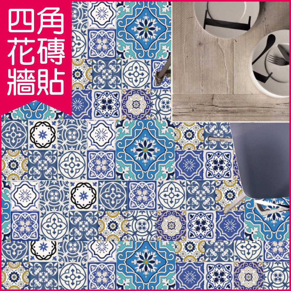 生活良品-花磚牆貼壁貼地板貼紙 四角歐式花磚牆貼 20x20cm (防水即撕即貼/地磚磁磚)