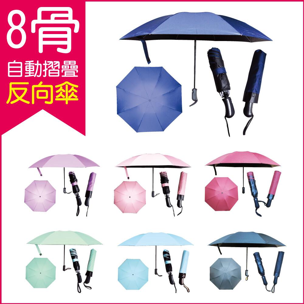 生活良品8骨自動摺疊反向晴雨傘-素面款(大傘面)反向傘再進化! 摺疊好收納
