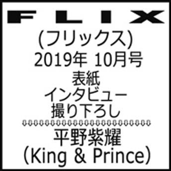FLIX編集部/Flix(フリックス) 2019年 10月号