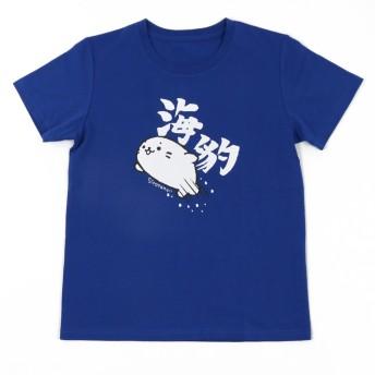 【オンワード】 Mother garden(マザーガーデン) しろたん 海豹(あざらし) Tシャツ S/M/L/XL サイズ 紺(ネイビー・インディゴ) 衣類S(UNI S) キッズ