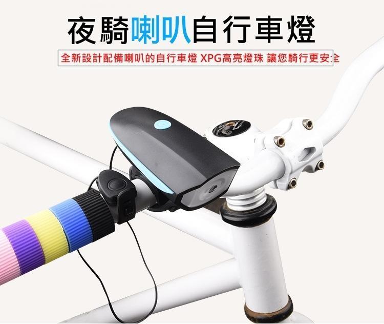 艾比讚 自行車燈l105充電強光喇叭燈  腳踏車前燈 強光手電筒 usb充電 帶電喇叭