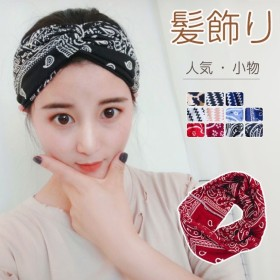 レディース ヘアバンド ヘアアクセサリー 後ろゴム 韓国ファッション 小物 女の髪飾り かわいい おしゃれ 人気