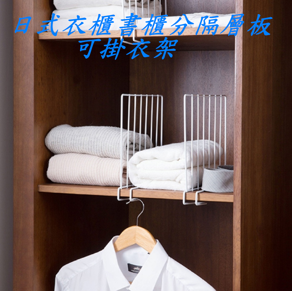 【U-FIT】日式衣櫃書櫃分隔層板可掛衣架