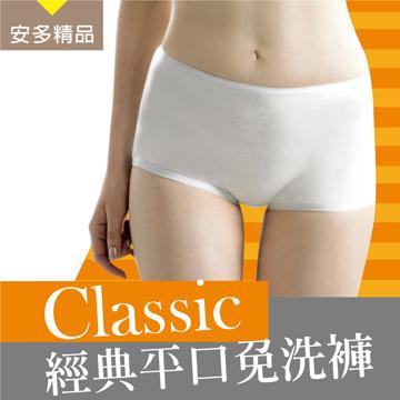 安多精品Classic經典平口免洗褲 - 淑女型