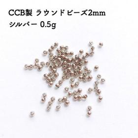 CCB製 ラウンドビーズ2mm シルバー 0.5g