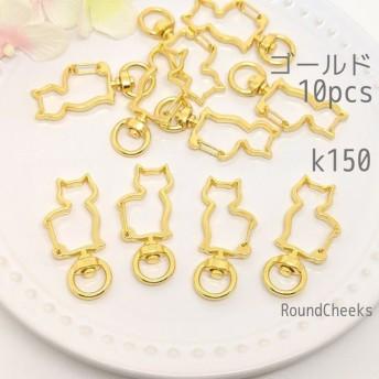 ネコ全身型ナスカン ゴールド 10個入り キーホルダー金具【k150】